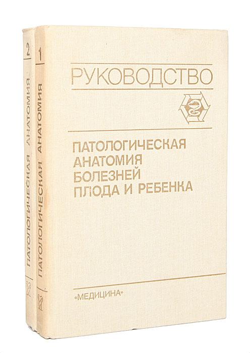 Патологическая анатомия болезней плода и ребенка (комплект из 2 книг)