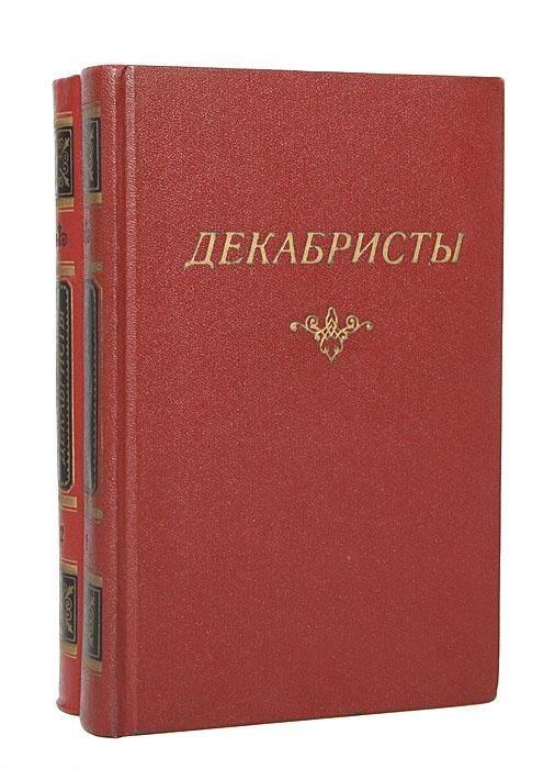 Декабристы (комплект из 2 книг)