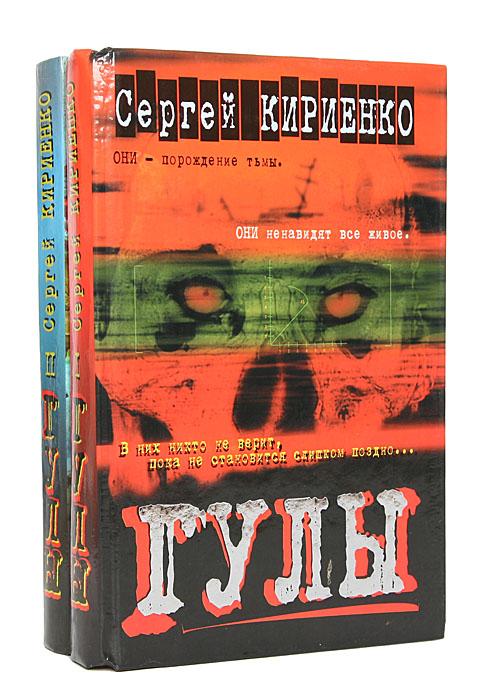 скачать бесплатно книгу сергея кириенко хиромант