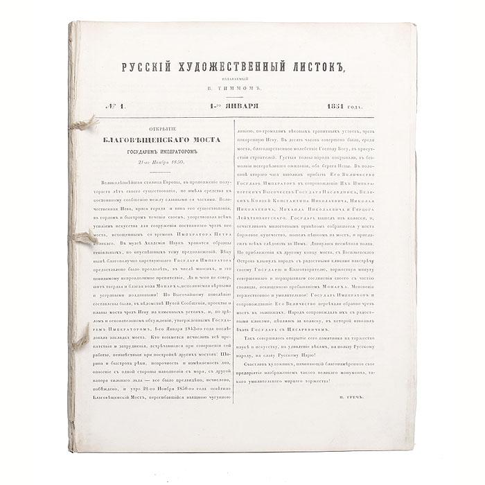 Русский художественный листок. 1851 год