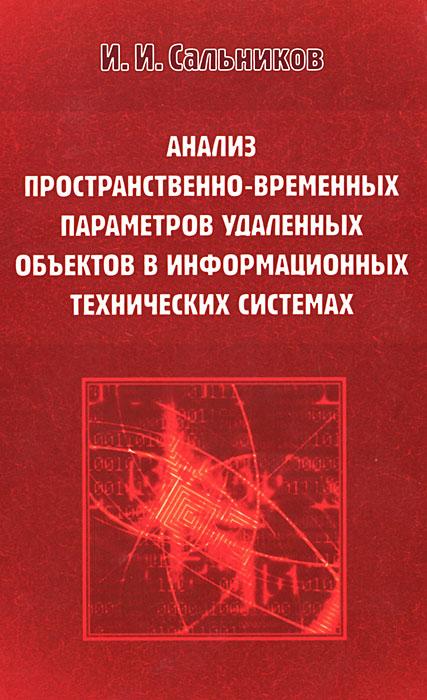 Анализ пространственно-временных параметров удаленных объектов в информационных технических системах