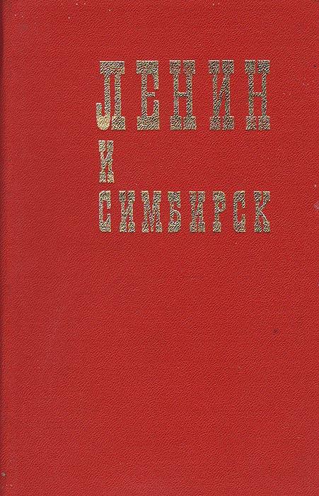 Ленин и Симбирск. Документы, материалы, воспоминания