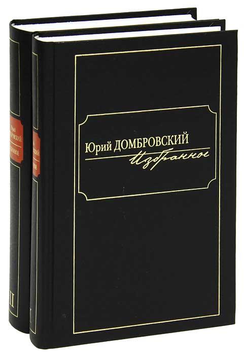 Юрий Домбровский. Избранное в 2 томах (комплект). Юрий Домбровский