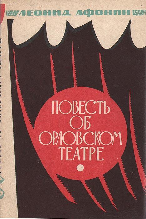 Повесть об орловском театре