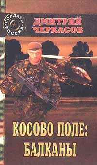 Косово поле: Балканы. Третья книга трилогии. Часть первая
