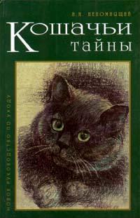 Кошачьи тайны. Новое руководство по уходу