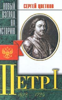 Петр I (1672 - 1725)