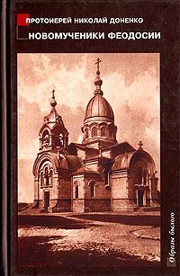 Новомученики Феодосии ( 5-9423-008-2 )