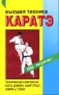 Высшая техника каратэ. Серия: Боевые искусства