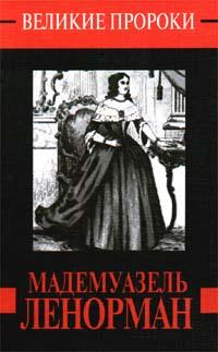 Мадемуазель Ленорман