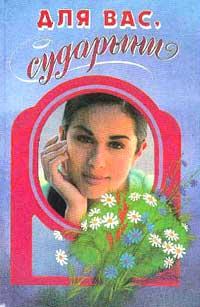 Для Вас, сударыни: Женская энциклопедия