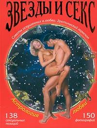 Астрология любви. Звезды и секс. Советы искушенных в любви. Эротический гороскоп