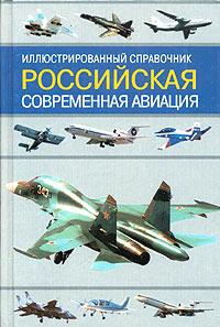 Российская современная авиация. Иллюстрированный справочник