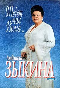 Течет моя Волга...