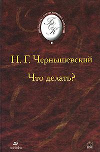 Книга Что делать?