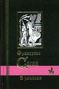 8 романов