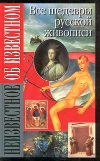 Все шедевры русской живописи