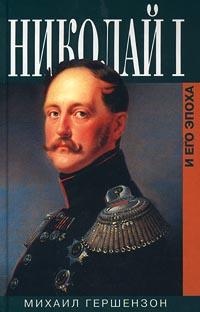 Николай I и его эпоха