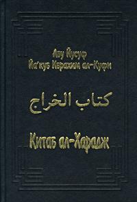 Обложка книги Китаб ал-Харадж