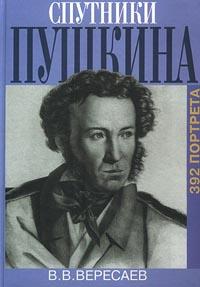 Спутники Пушкина. 392 портрета