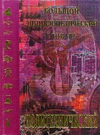Обложка книги Большой энциклопедический словарь. Политехнический