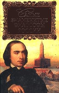 Самые знаменитые философы России