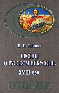 Беседы о русском искусстве. XVIII век