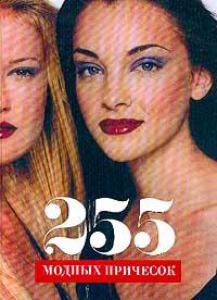 255 модных причесок: Стрижка, уход и укладка для любого типа волос