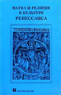 Наука и религия в культуре Ренессанса
