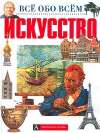 Обложка книги Искусство