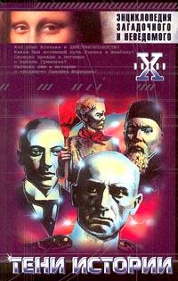 Тени истории. Загадочные личности XX века