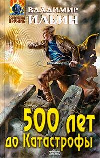 500 ��� �� ����������