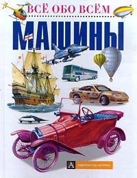 Обложка книги Машины