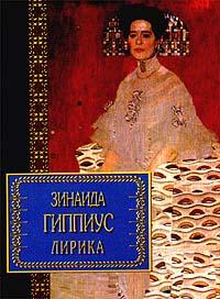 Обложка книги Зинаида Гиппиус. Лирика