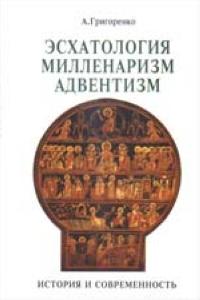 Эсхатология, милленаризм, адвентизм: история и современность