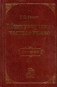 Международное частное право. Курс лекций