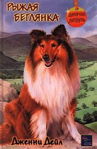 Рыжая беглянка12296407Замечательной шотландской овчарке Скай нужен новый дом. Нил и Эмили уверены, что она станет украшением их питомника. Но вдруг Скай исчезает - и как раз в то время, когда появляются сообщения фермеров о том, что какая-то собака задирает их овец. К несчастью, именно на Скай падает обвинение в этих убийствах. Нил и Эмили понимают, что могут потерять собаку навсегда…