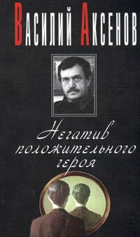 Книга Негатив положительного героя