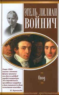 Обложка книги Овод