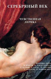 Обложка книги Серебряный век. Чувственная лирика