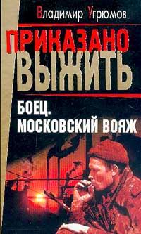 Боец. Московский вояж