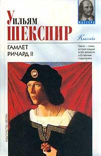 Гамлет. Ричард II