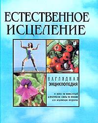 Естественное исцеление. Наглядная энциклопедия