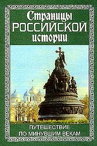 Страницы российской истории: Путешествие по минувшим векам