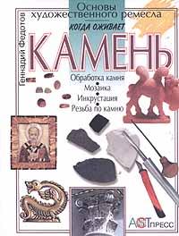 Обложка книги Когда оживает камень