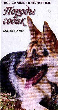 Породы собак: Породы, уход, разведение