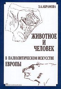 Животное и человек в палеолитическом искусстве Европы