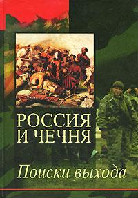Zakazat.ru Россия и Чечня. Поиски выхода