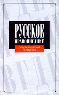 Русское правописание. Орфографический справочник