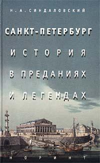 Санкт-Петербург. История в преданиях и легендах
